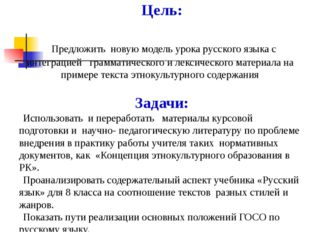 Цель: Предложить новую модель урока русского языка с интеграцией грамматическ
