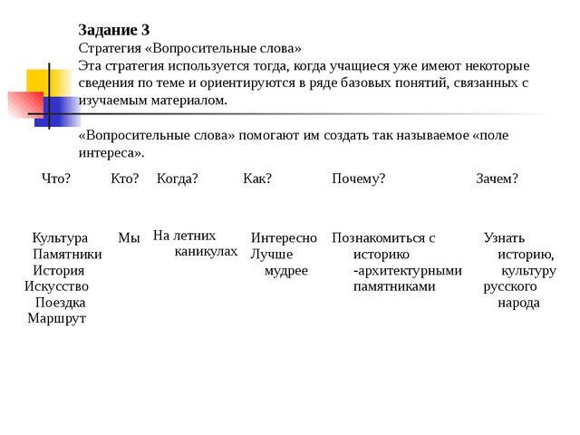 Задание 3 Стратегия «Вопросительные слова» Эта стратегия используется тогда,...