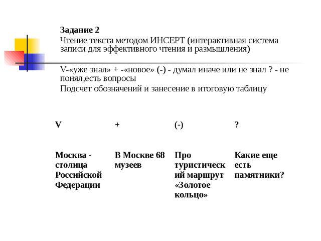 Задание 2 Чтение текста методом ИНСЕРТ (интерактивная система записи для эффе...