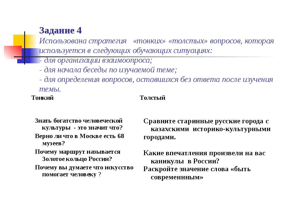Задание 4 Использована стратегия «тонких» «толстых» вопросов, которая использ...