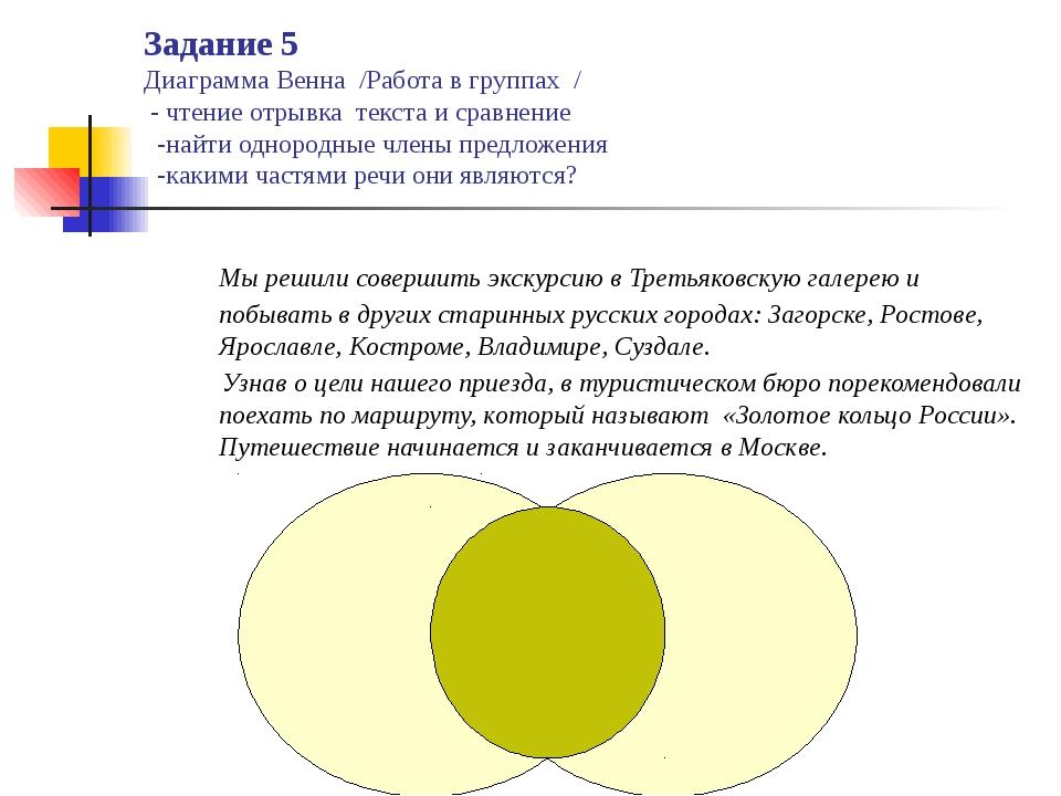 Задание 5 Диаграмма Венна /Работа в группах / - чтение отрывка текста и сравн...