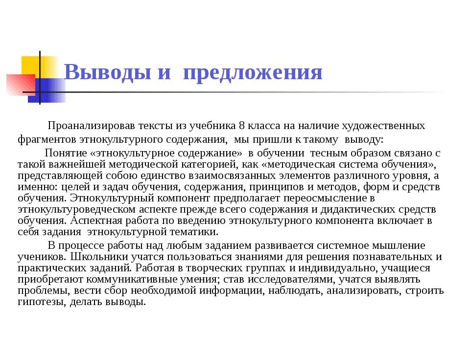 Выводы и предложения Проанализировав тексты из учебника 8 класса на наличие х...