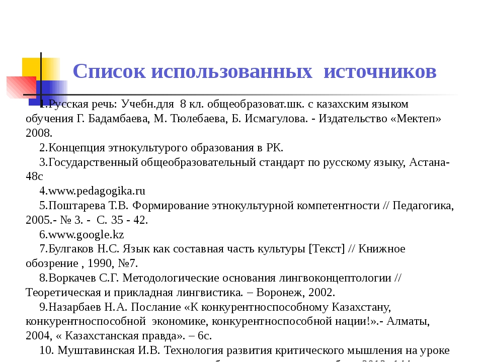Список использованных источников Русская речь: Учебн.для 8 кл. общеобразоват....