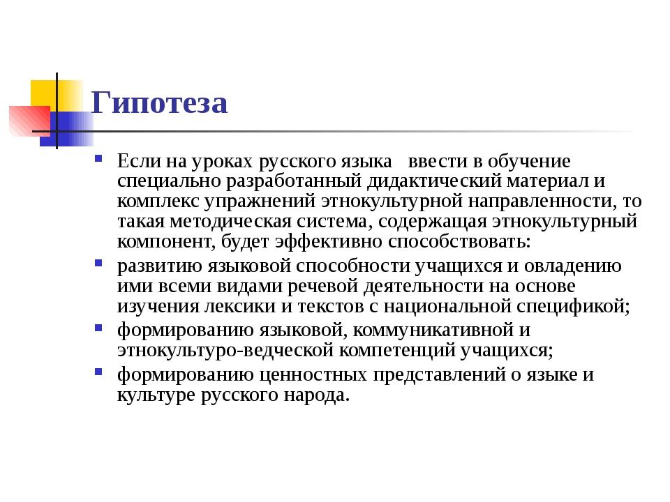 Гипотеза Если на уроках русского языка ввести в обучение специально разработа...