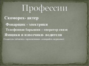 Скоморох- актер Создатель табличек спроклятиями - копирайте, журналист Фонар