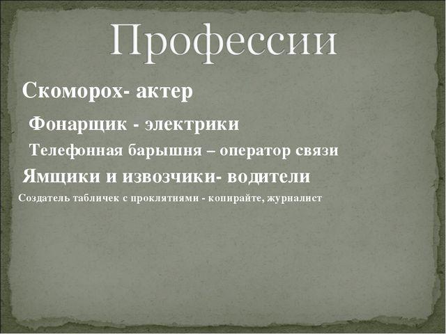 Скоморох- актер Создатель табличек спроклятиями - копирайте, журналист Фонар...