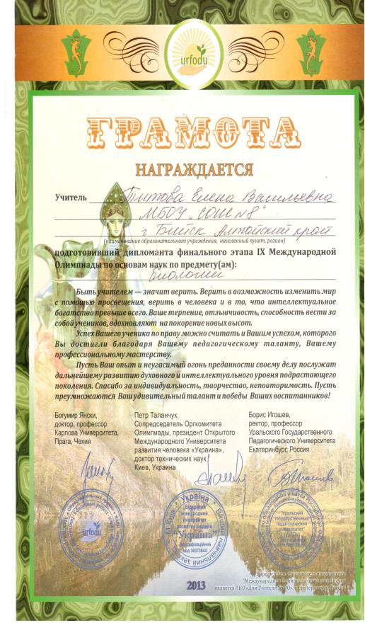 C:\Documents and Settings\Лена & Компания\Мои документы\Мои рисунки\Отсканировано 15.10.2013 11-37.bmp