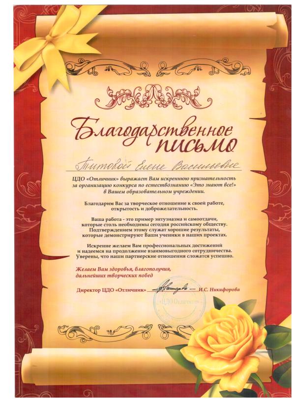C:\Documents and Settings\Лена & Компания\Мои документы\Мои рисунки\Отсканировано 15.10.2013 11-42.bmp