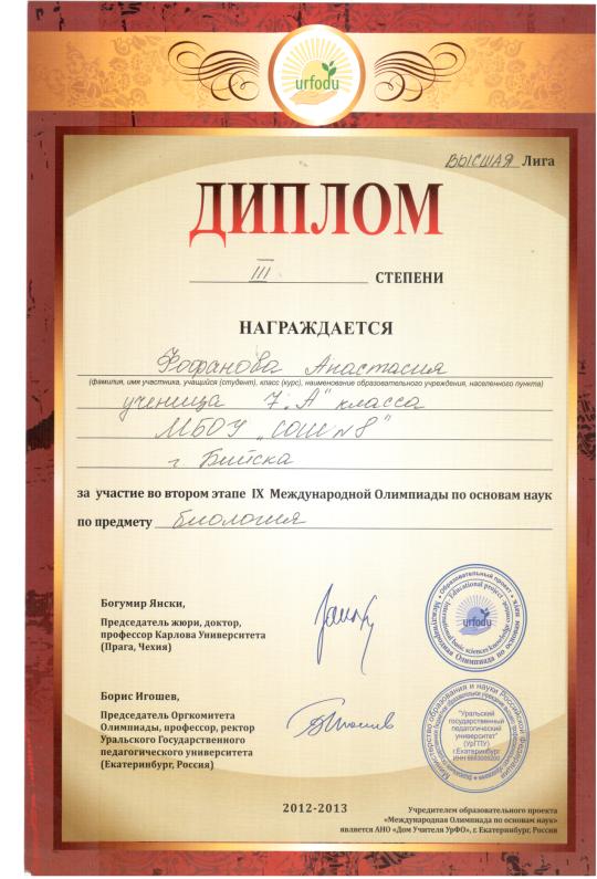 C:\Documents and Settings\Лена & Компания\Мои документы\Мои рисунки\Отсканировано 23.05.2013 9-20.bmp