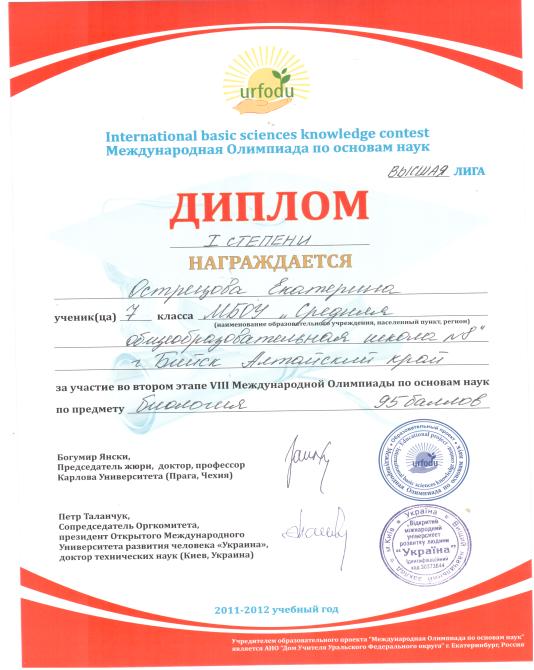D:\Documents and Settings\Елена\Мои документы\Мои рисунки\Отсканировано 20.03.2012 7-10.bmp