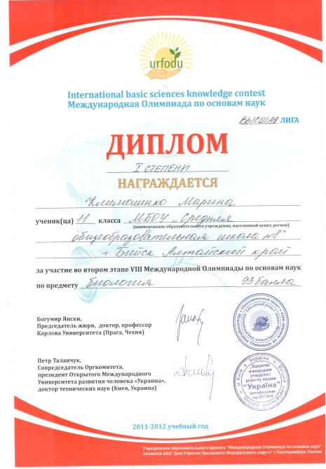 D:\Documents and Settings\Елена\Мои документы\Мои рисунки\Отсканировано 20.03.2012 7-14.bmp
