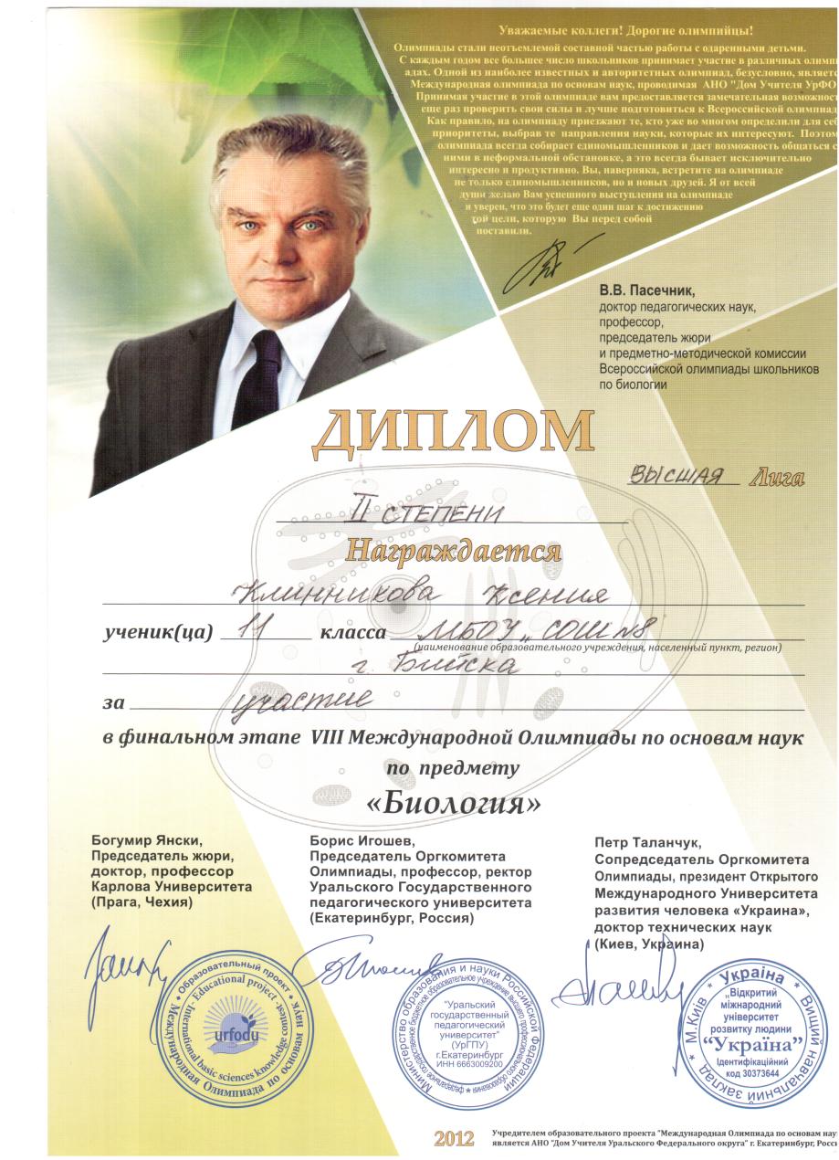 C:\Documents and Settings\Лена & Компания\Мои документы\Мои рисунки\Отсканировано 03.02.2013 17-37.bmp