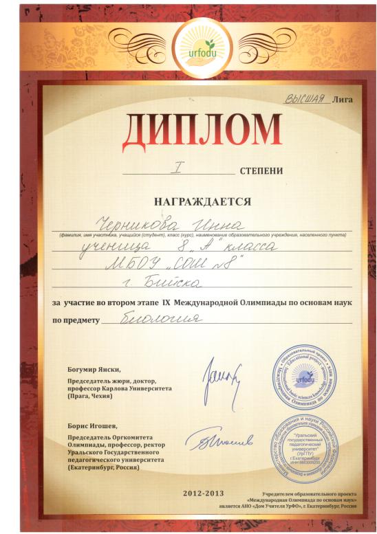 C:\Documents and Settings\Лена & Компания\Мои документы\Мои рисунки\Отсканировано 23.05.2013 9-19.bmp