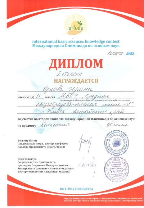 D:\Documents and Settings\Елена\Мои документы\Мои рисунки\Отсканировано 20.03.2012 7-11.bmp