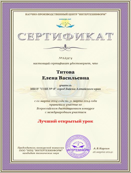 C:\Users\User\Desktop\мои публикации сайтов 14 год\сертификат лучший урок.png