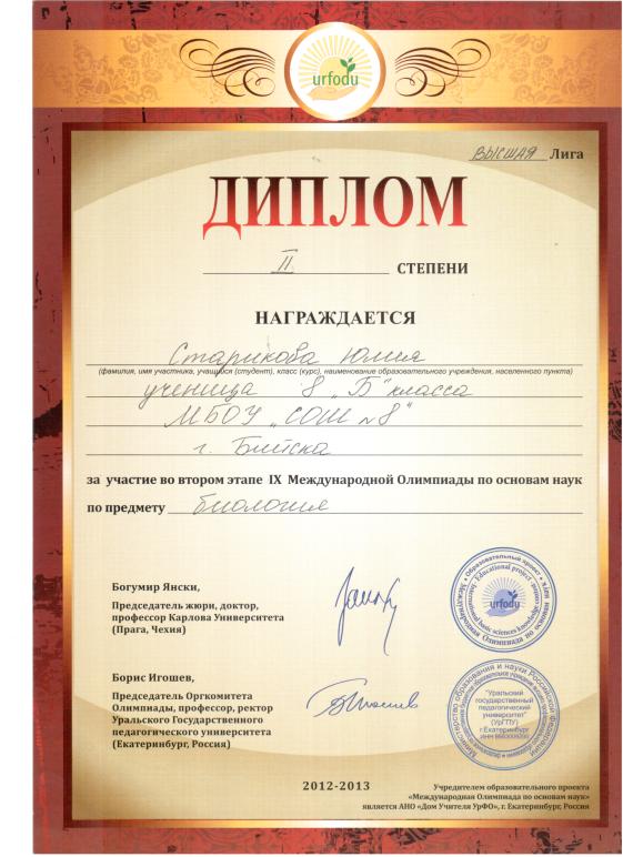C:\Documents and Settings\Лена & Компания\Мои документы\Мои рисунки\Отсканировано 23.05.2013 9-03.bmp