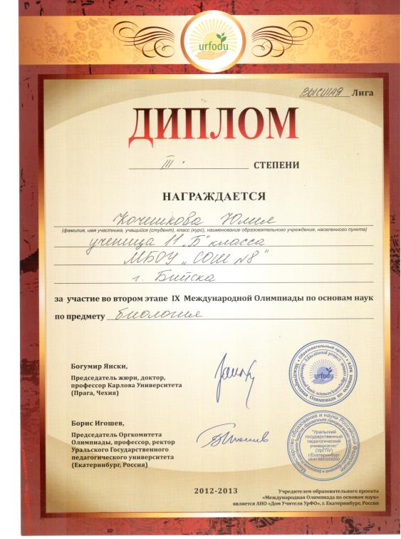 C:\Documents and Settings\Лена & Компания\Мои документы\Мои рисунки\Отсканировано 23.05.2013 8-58.bmp