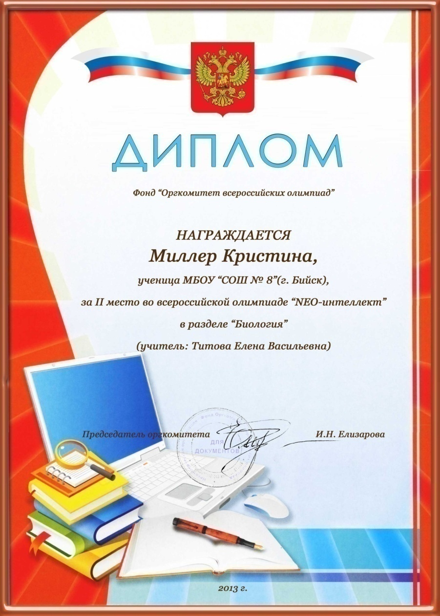 C:\Documents and Settings\Лена & Компания\Рабочий стол\Миллер Кристина.JPG