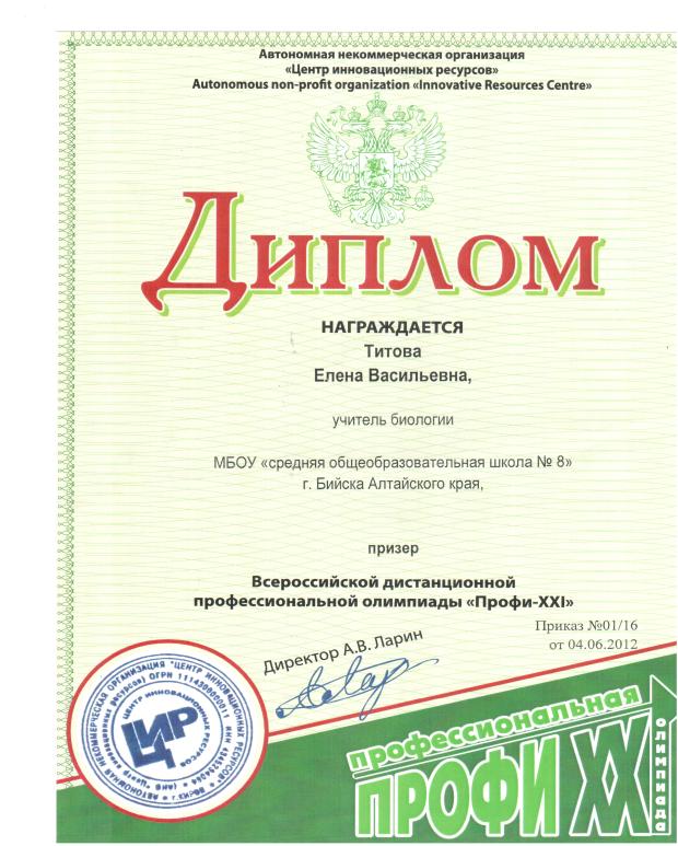 D:\Documents and Settings\Елена\Мои документы\Мои рисунки\Отсканировано 22.08.2012 14-46.bmp