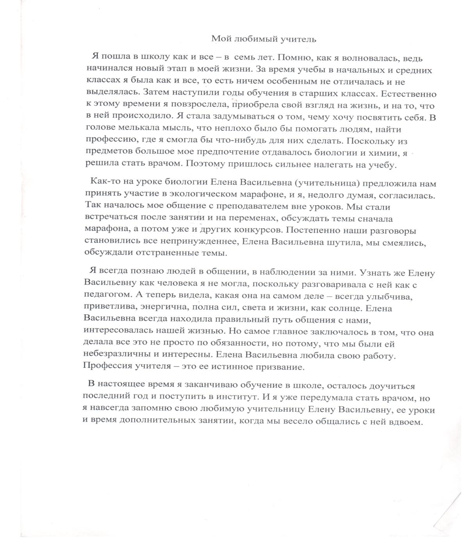 D:\Documents and Settings\Елена\Мои документы\Мои рисунки\Отсканировано 01.03.2012 18-46.bmp
