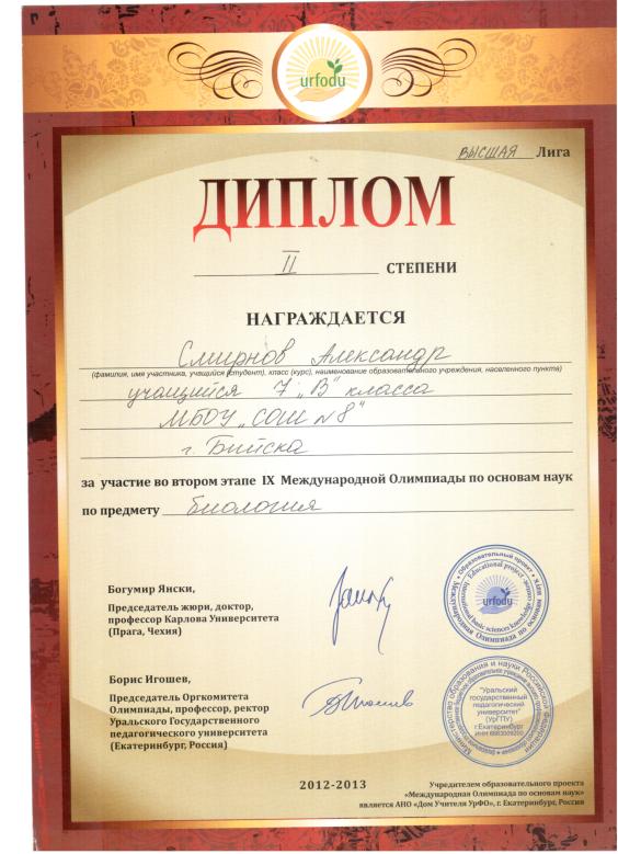 C:\Documents and Settings\Лена & Компания\Мои документы\Мои рисунки\Отсканировано 23.05.2013 9-22.bmp