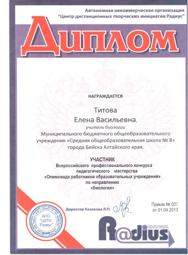 C:\Documents and Settings\Лена & Компания\Мои документы\Мои рисунки\Отсканировано 15.10.2013 11-38.bmp