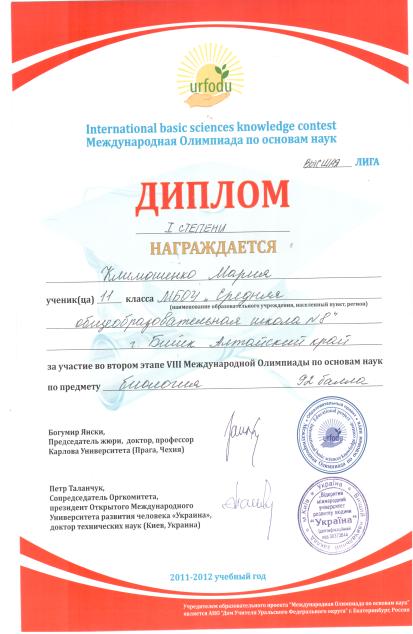 D:\Documents and Settings\Елена\Мои документы\Мои рисунки\Отсканировано 20.03.2012 7-15.bmp