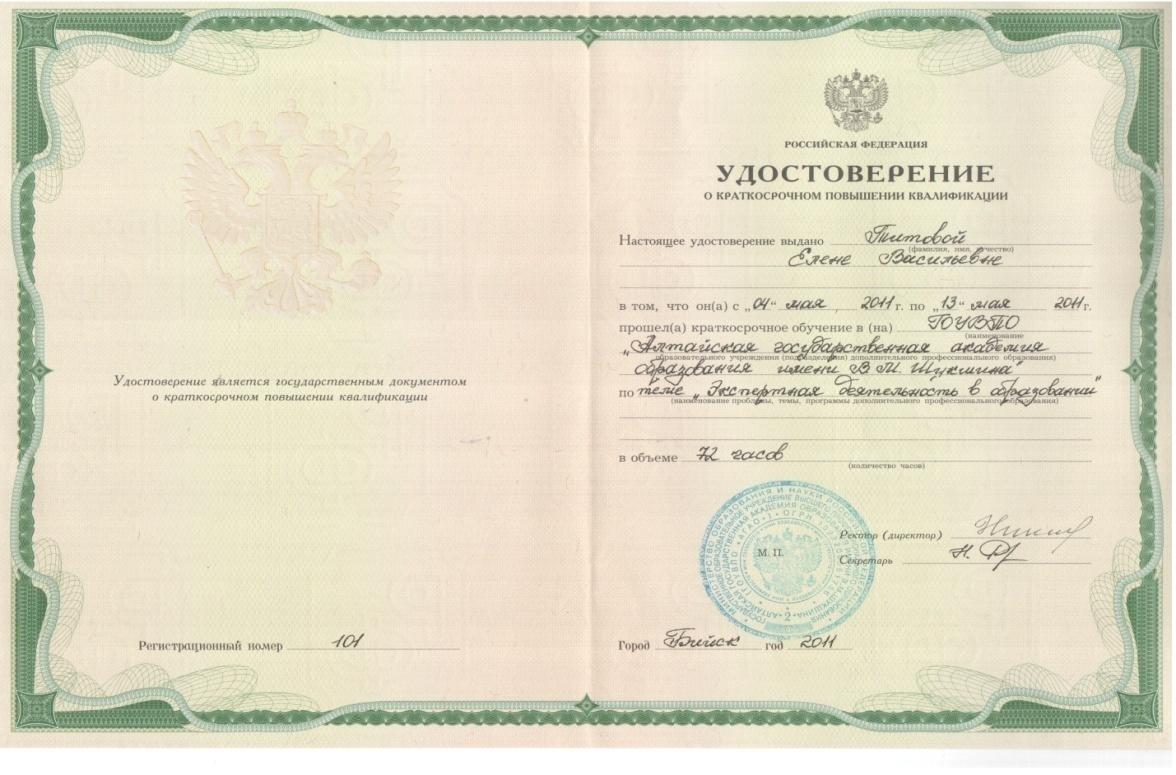 D:\Documents and Settings\Елена\Мои документы\Мои рисунки\Отсканировано 01.03.2012 18-49.bmp