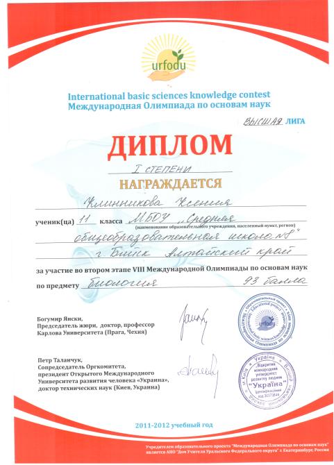 D:\Documents and Settings\Елена\Мои документы\Мои рисунки\Отсканировано 20.03.2012 7-12.bmp