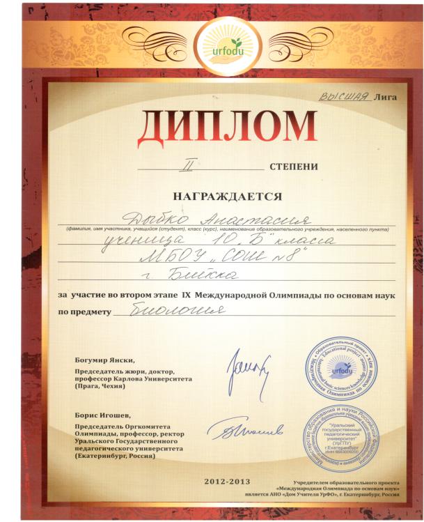 C:\Documents and Settings\Лена & Компания\Мои документы\Мои рисунки\Отсканировано 23.05.2013 8-59.bmp