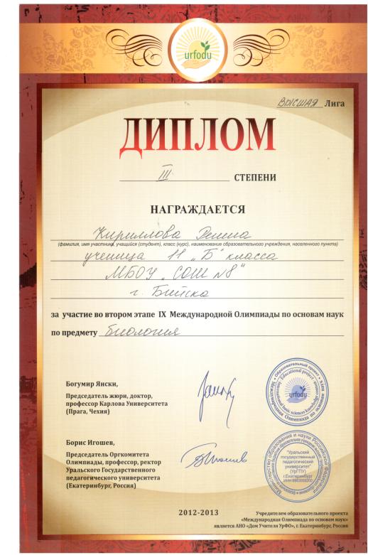 C:\Documents and Settings\Лена & Компания\Мои документы\Мои рисунки\Отсканировано 23.05.2013 8-57.bmp