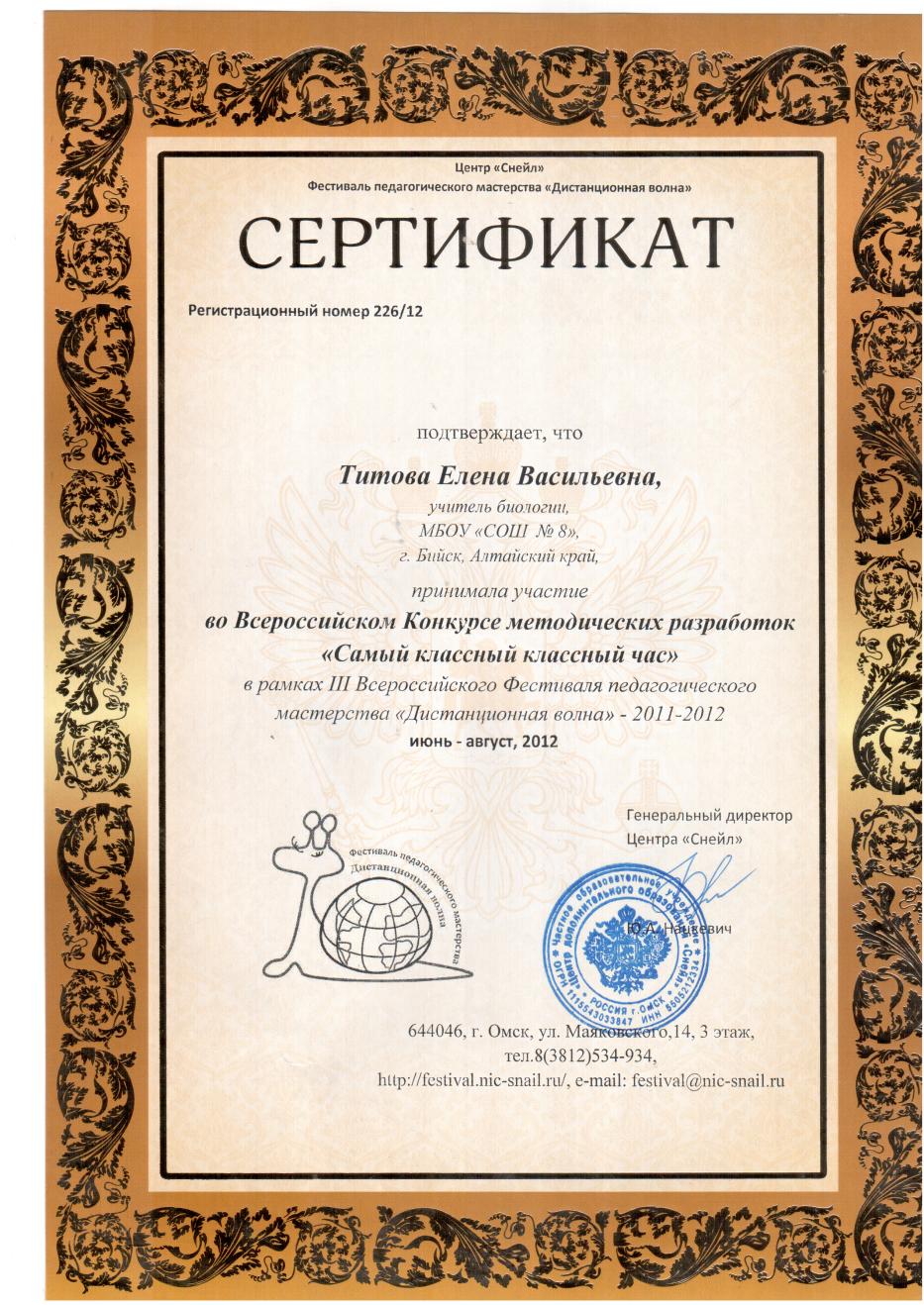 C:\Documents and Settings\Лена & Компания\Мои документы\Мои рисунки\Отсканировано 03.02.2013 17-33.bmp