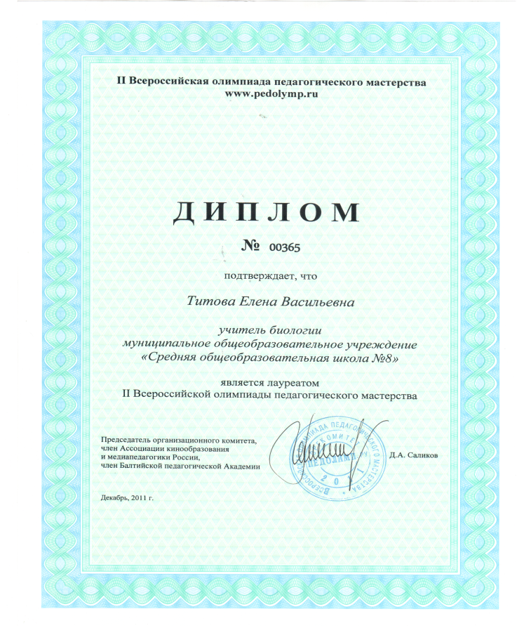D:\Documents and Settings\Елена\Мои документы\Мои рисунки\Отсканировано 06.02.2012 16-58.bmp