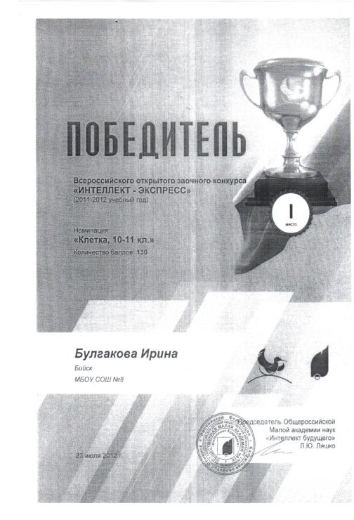 C:\Documents and Settings\Лена & Компания\Мои документы\Мои рисунки\Отсканировано 03.02.2013 17-43.bmp
