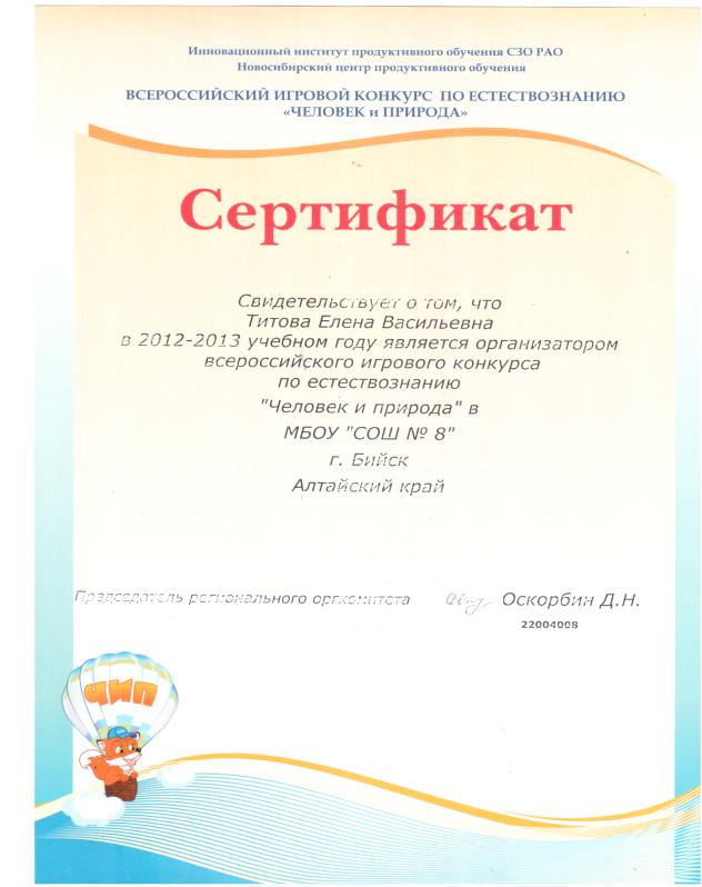 C:\Documents and Settings\Лена & Компания\Мои документы\Мои рисунки\Отсканировано 15.10.2013 11-41.bmp