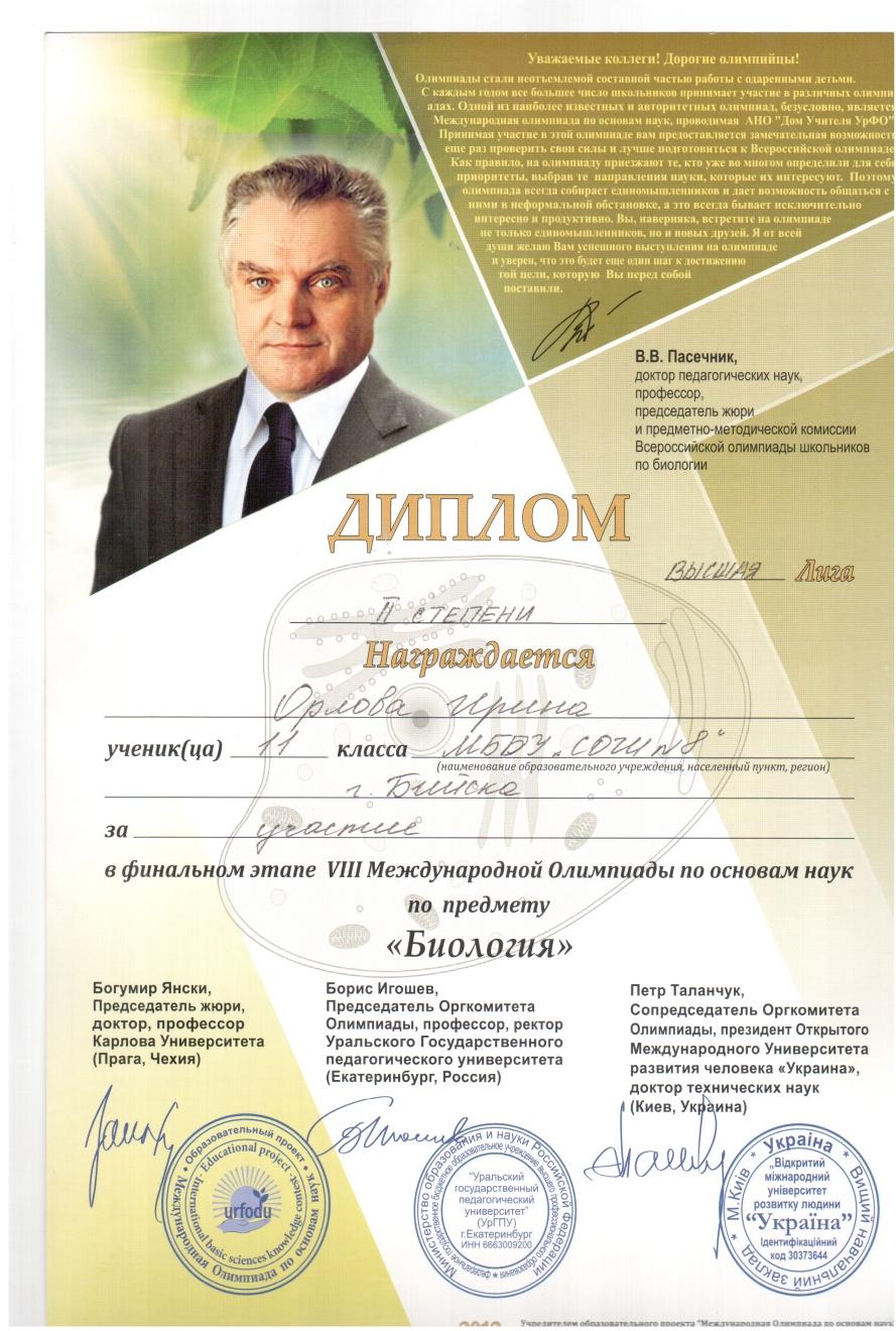 C:\Documents and Settings\Лена & Компания\Мои документы\Мои рисунки\Отсканировано 03.02.2013 17-36.bmp
