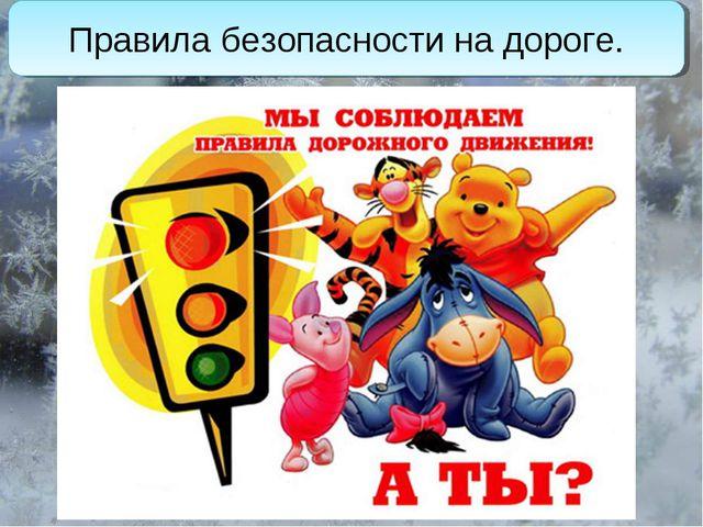 Правила безопасности на дороге.