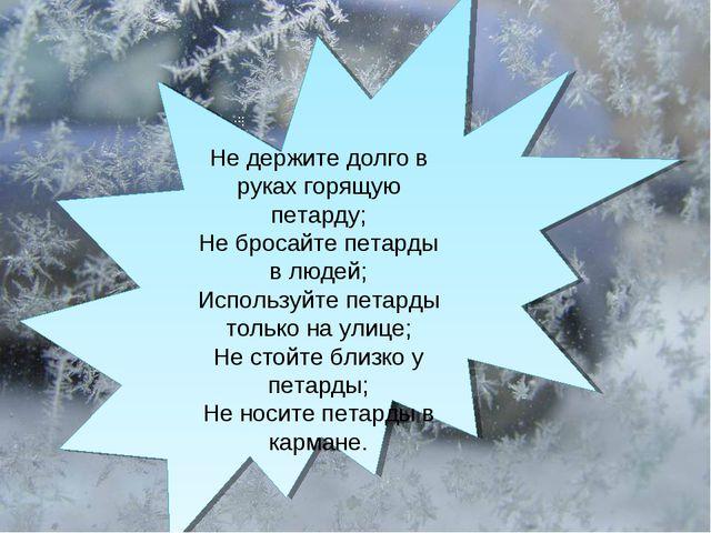 Не держите долго в руках горящую петарду; Не бросайте петарды в людей; Испол...