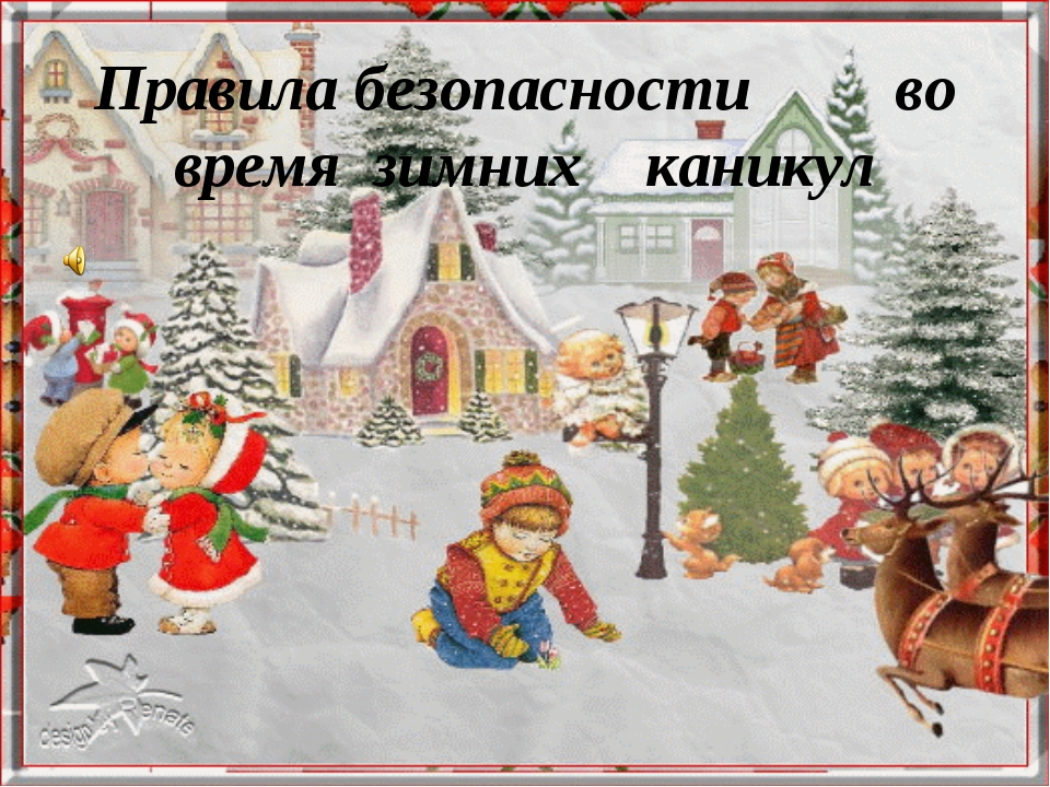 Правила безопасности во время зимних каникул
