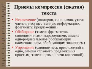 Приемы компрессии (сжатия) текста Исключение (повторов, синонимов, уточн член
