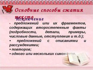 Основные способы сжатия текста • предложений или их фрагментов, содержащих вт