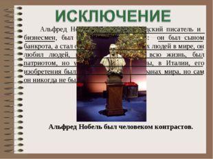 Альфред Нобель, известный шведский писатель и бизнесмен, был человеком контр