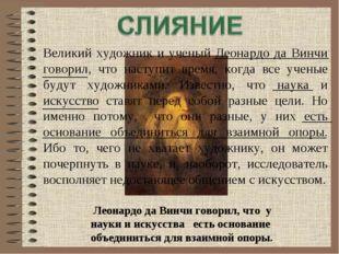 Великий художник и ученый Леонардо да Винчи говорил, что наступит время, когд