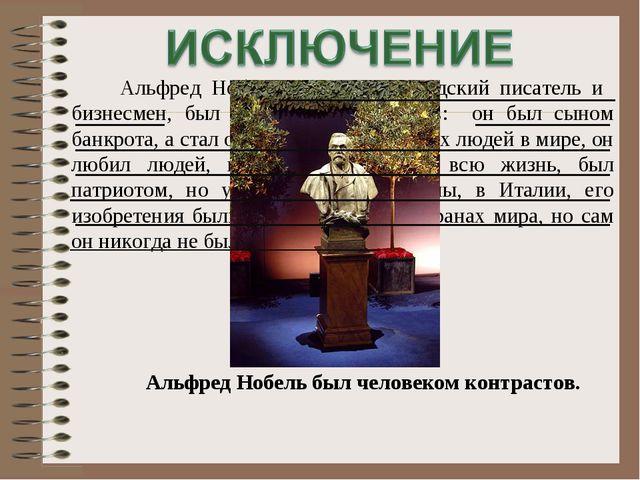 Альфред Нобель, известный шведский писатель и бизнесмен, был человеком контр...