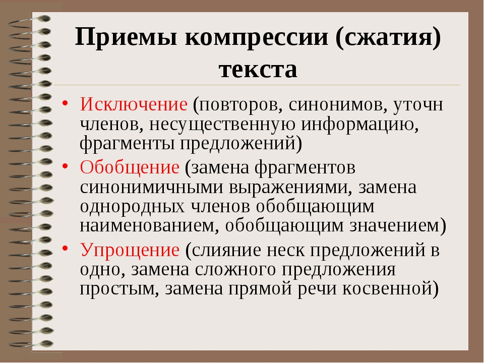 Приемы компрессии (сжатия) текста Исключение (повторов, синонимов, уточн член...