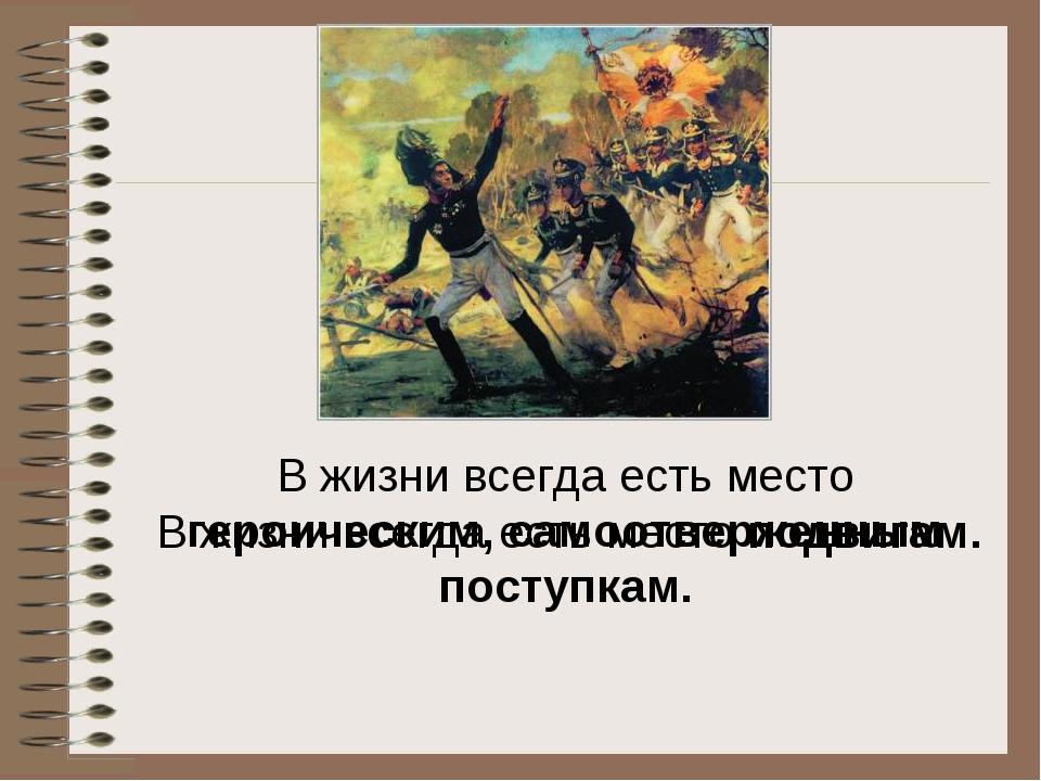 В жизни всегда есть место героическим, самоотверженным поступкам. В жизни все...