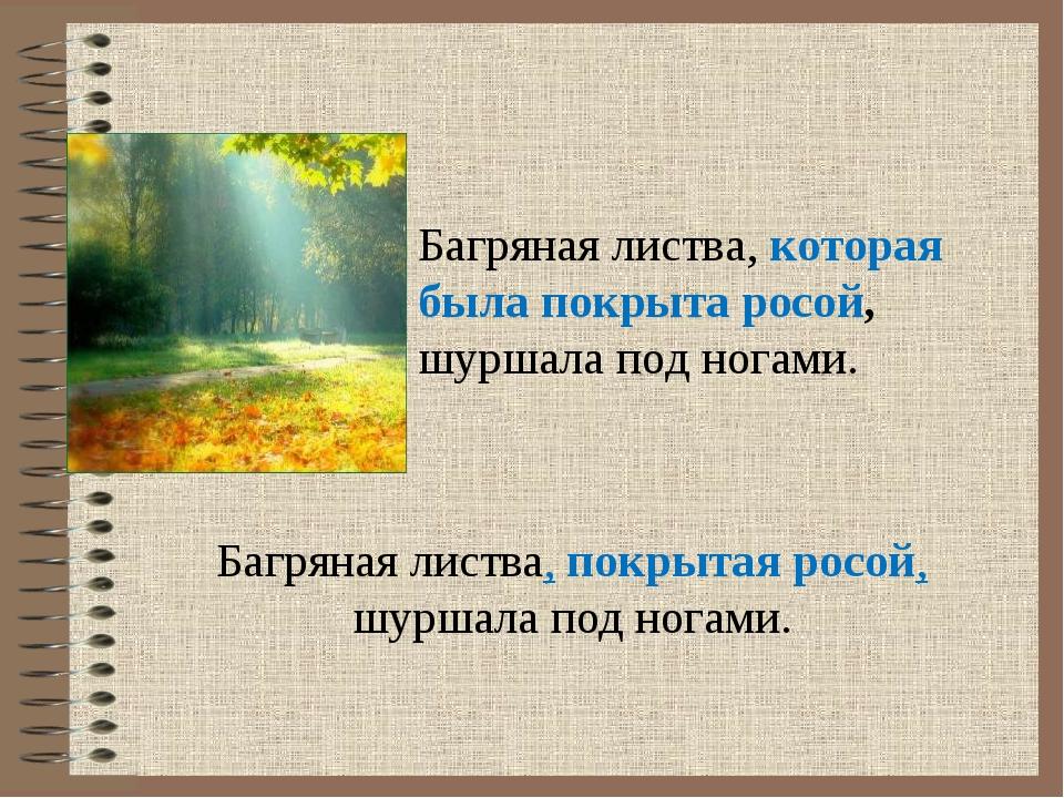 Багряная листва, покрытая росой, шуршала под ногами. Багряная листва, которая...