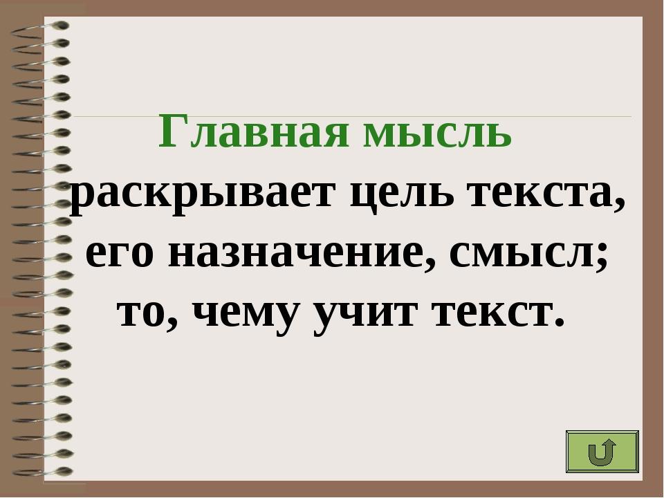Главная мысль раскрывает цель текста, его назначение, смысл; то, чему учит те...