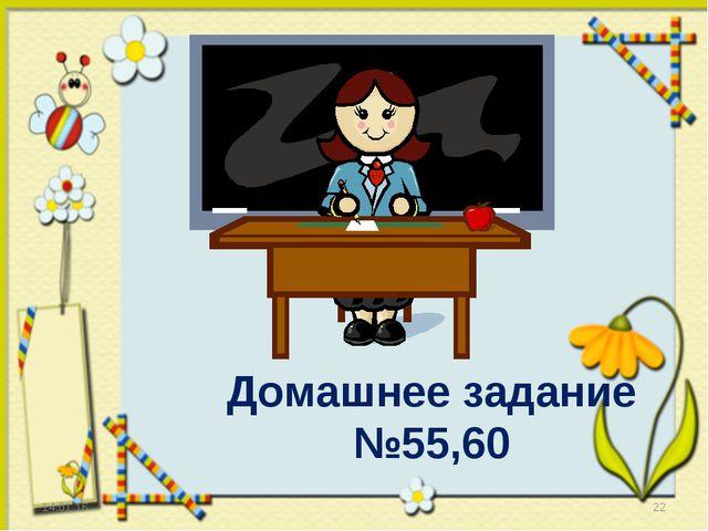 * * Домашнее задание №55,60