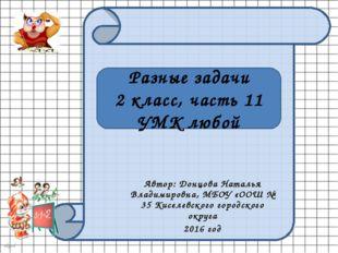 Шаблон «Математический» Автор: Донцова Наталья Владимировна, МБОУ «ООШ № 35 К